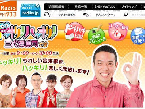 【ニュース】ABCラジオにて効果音制作方法がご紹介されます!