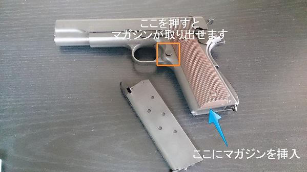M1911A1マガジン