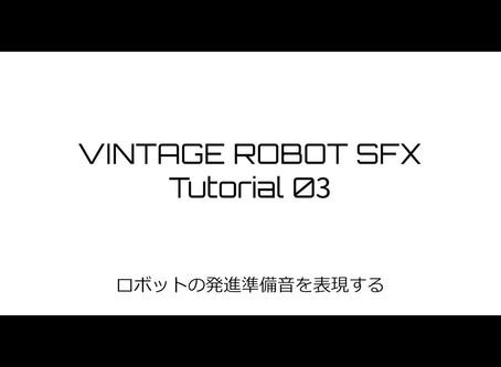 【チュートリアル動画】『ロボットの発進準備音を作る』