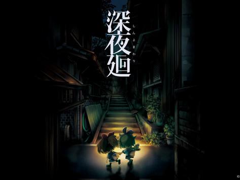 【ニュース】PS4,PSvitaソフト「深夜廻」に効果音制作で参加しました!