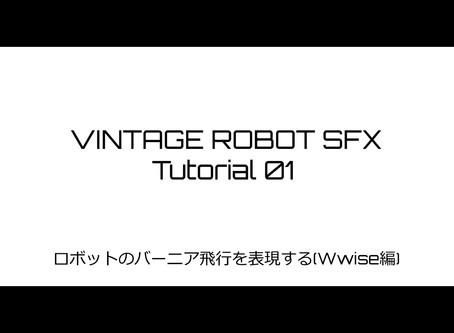 【チュートリアル動画】『ロボットがバーニアエンジンでホバリングする』VINTAGE ROBOT SFX  -Wwise編-