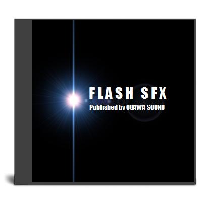 FLASH SFX 光・きらめき効果音素材集