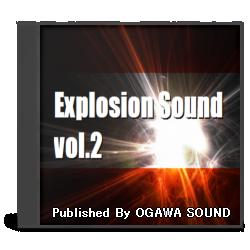 Explosion sound vol.2 爆発効果音素材集