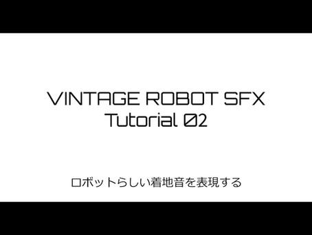 【チュートリアル動画】『重厚なロボットの着地音を作る』