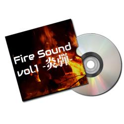 Fire sound vol.1 炎効果音素材集
