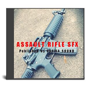 ASSAULT RIFLE SFX -アサルトライフル効果音素材集-