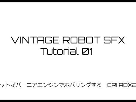 【チュートリアル動画】『ロボットがバーニアエンジンでホバリングする』VINTAGE ROBOT SFX  -CRI ADX2編-