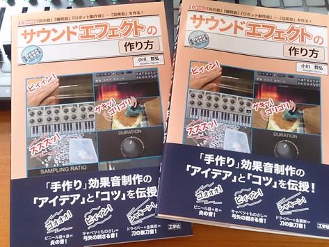 【ニュース】著書「サウンドエフェクトの作り方」を出版致しました。