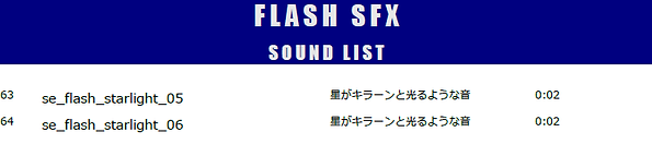 FLASH_SFX_soundlist_03