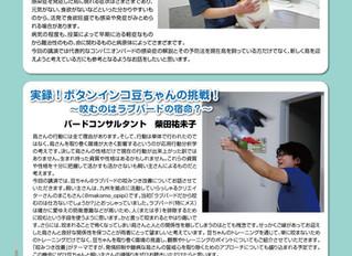 2017年10月15日開催『鳥さんをもっと好きになる講演会』in 福岡