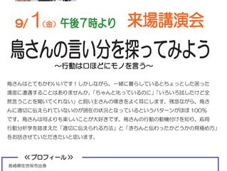 9月1日(金)「小鳥のアートフェスタ」@横浜上大岡・京急百貨店に参加します