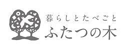futatsunoki_logo_kihon_yoko_large.jpg