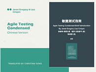 """The """"Agile Testing Condensed"""" is now available in Chinese"""