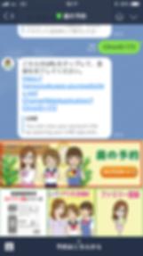 miyama_lineform2.png