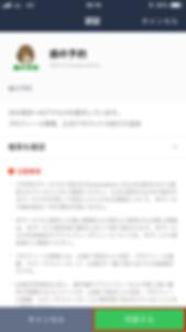 miyama_lineapp7.png