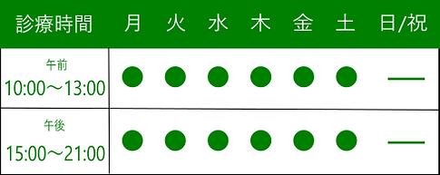 miyama_schedule.png