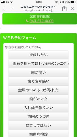 miyama_lineform3.png