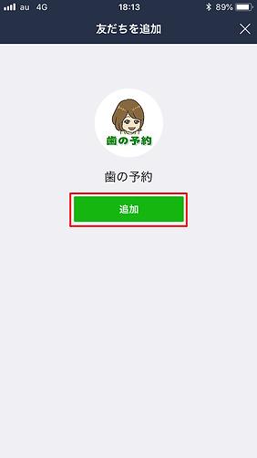 miyama_lineapp3.png