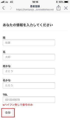 miyama_lineapp9.png