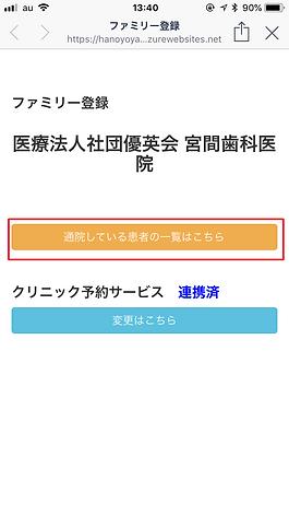 miyama_linefamily2.png