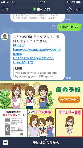 miyama_linefamily1.png