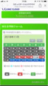 miyama_lineform4.png
