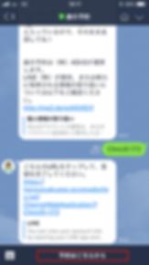 miyama_lineform1.png