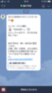 miyama_lineapp4.png