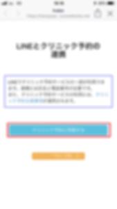miyama_lineapp8.png