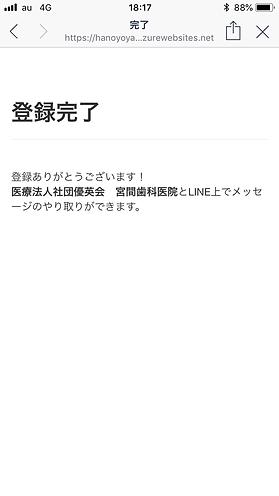 miyama_lineapp10.png