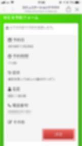 miyama_lineform7.png