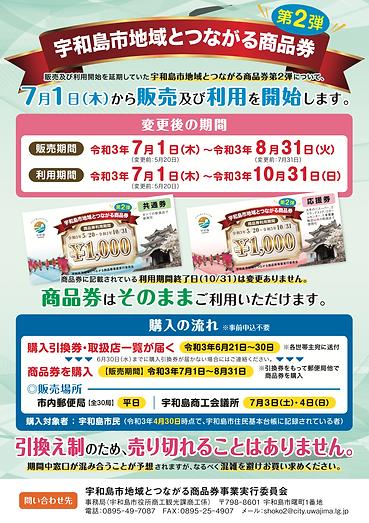 宇和島市地域とつながる商品券,