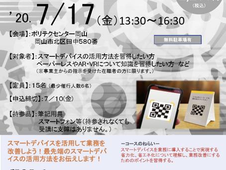 【終了しました】2020年7月17日(金)開催!【業務に役立つスマートデバイス】