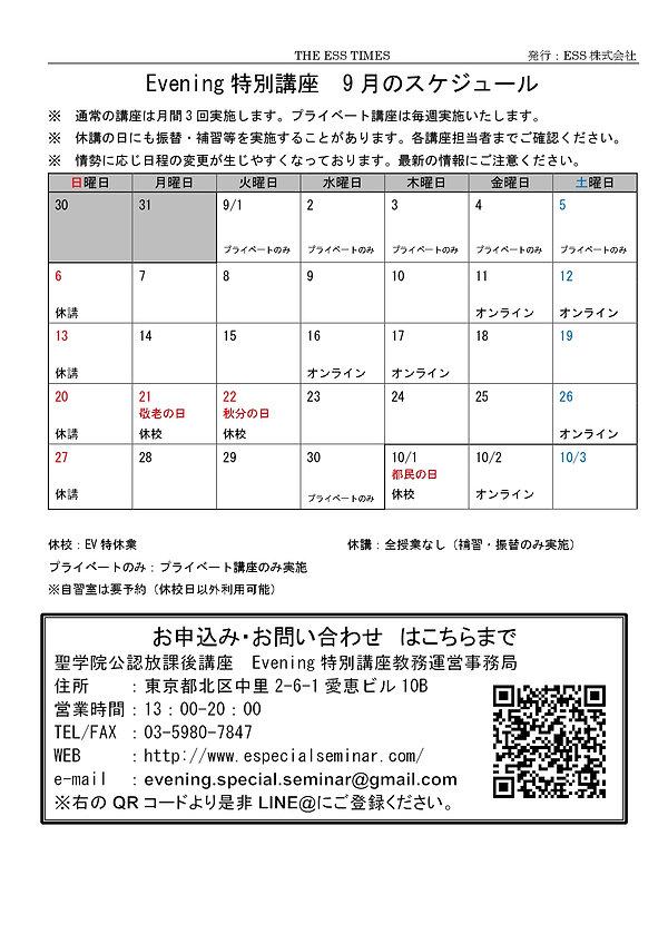 9月スケジュール_page-0001.jpg