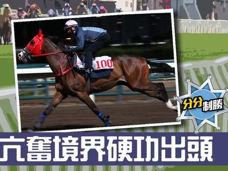 【分分制勝】潘頓+谷戰1檔 重「心」押注