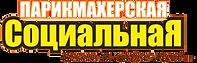 sotsialnaya-parikmakherskaya-logo (1).pn