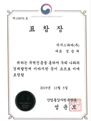 Award Certificate (Ministry of Trade).PN