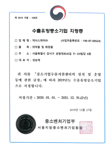 High Prospective SME certificate