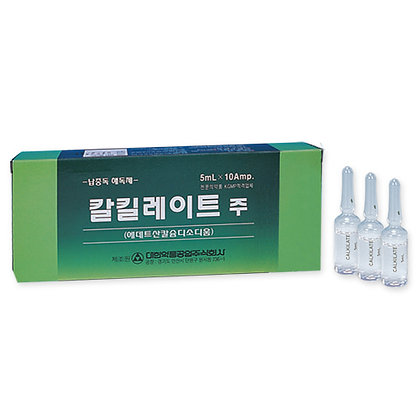 Edetate Calcium Disodium EDTA 2g/10mL