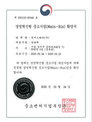 Innovative SME Certification
