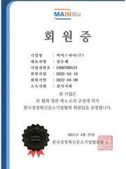 MAINBiz Membership