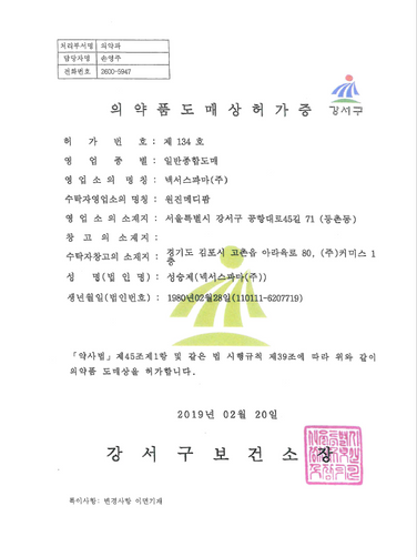 Pharmaceutical Wholesale License.PNG