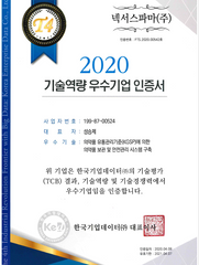Top Company for Technical Competence Certification