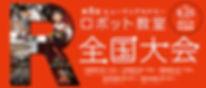 img_taikai2018.jpg