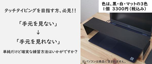 キーボードカバーのバナー.jpg