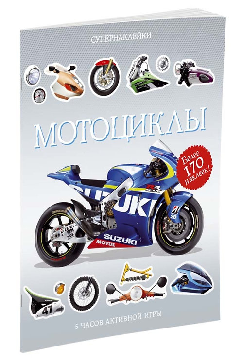 Тадхоуп Саймон / Мотоциклы (Супернаклейки)