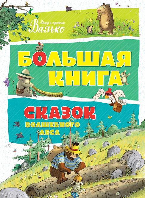 Валько / Большая книга сказок Волшебного леса (илл. Валько)