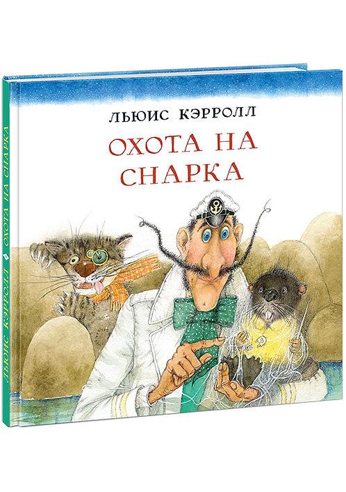 Кэрролл Льюис / Охота на Снарка (илл. Миннибаева Ольга)
