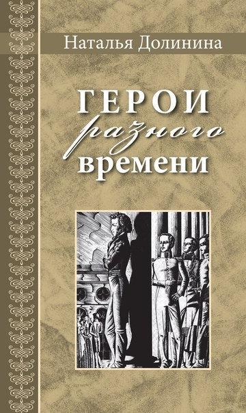 Долинина Наталья / Герои разного времени
