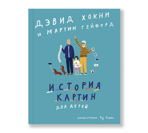 Хокни Дэвид / История картин для детей